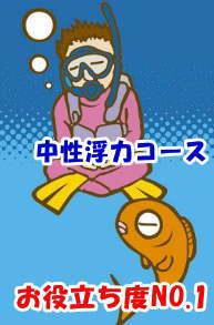 中性浮力コース