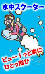 水中スクーターコース