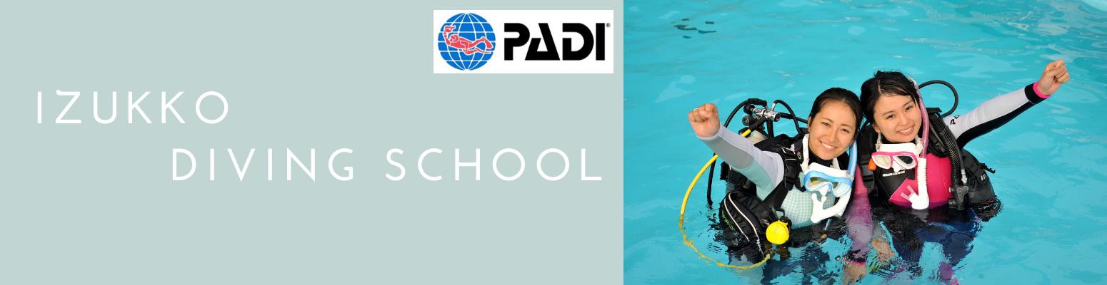 PADIダイビングスクール